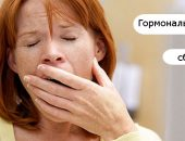 Что такое гормональный сбой