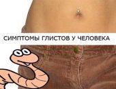 Симптомы глистов у человека - как узнать есть ли глисты
