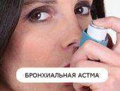 симптомы-и-лечение-бронхиальной-астмы