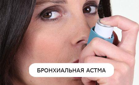 бронхиальная астма тяжелой степени лечение
