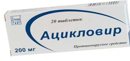 Лечение опоясывающего лишая у взрослых препарат ацикловир