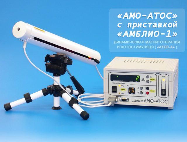Приборы АМО-АТОС и Амблио-1