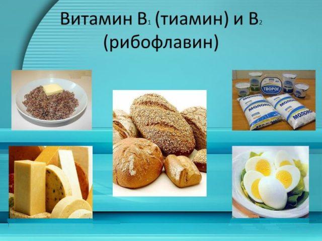 Источники витамина В1 и В2