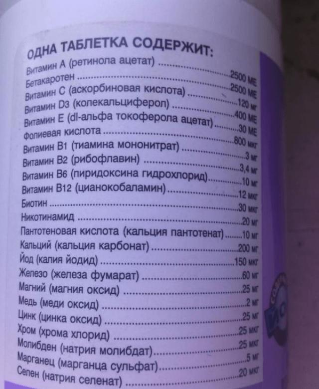 Витрум Пренатал состав