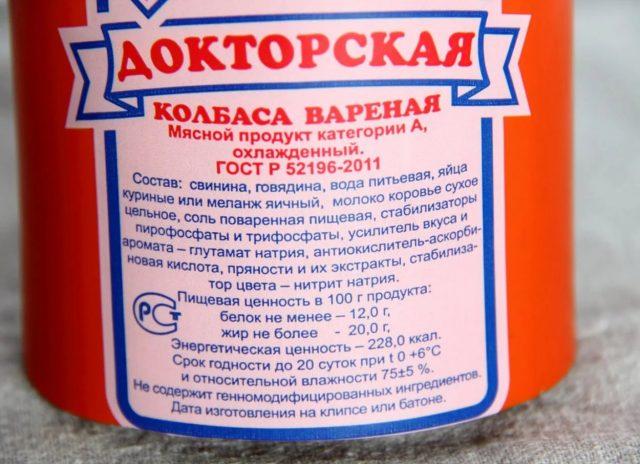 Состав колбасы