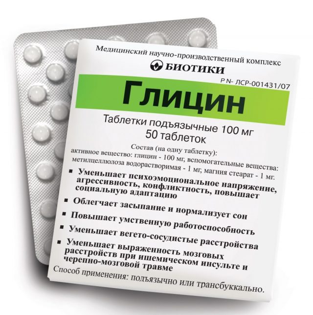 Глицин в фольгированной и картонной упаковках