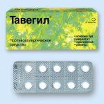 Тавегил в таблетках