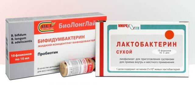Бифидумбактерин и Лактобактерин