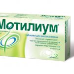 Таблетки для рассасывания Мотилиум