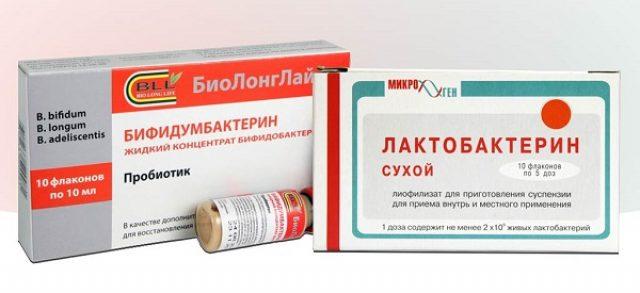 Бифидобактерии и Лактобактерин