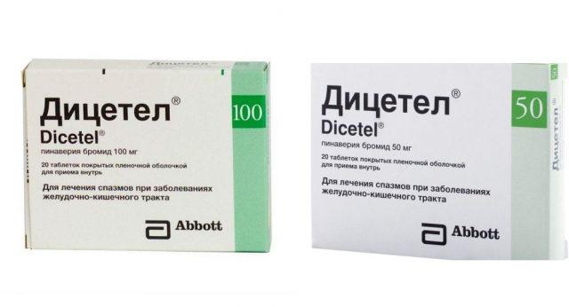 Дицетел 50 и 100 мг