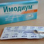 Имодиум таблетки для рассасывания
