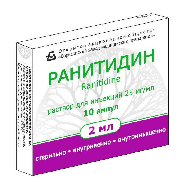Ранитидин в растворе для инъекций