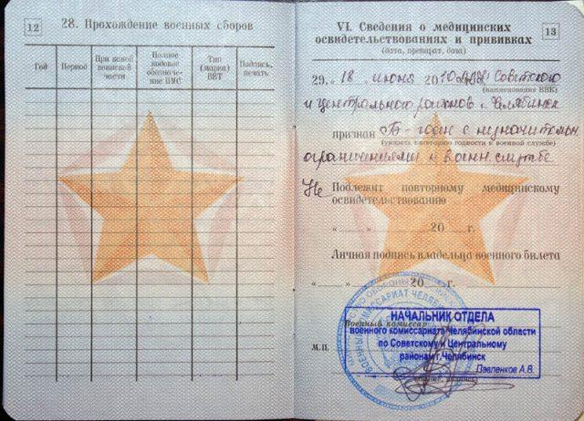 Разворот военного билета с признанной категорией годности