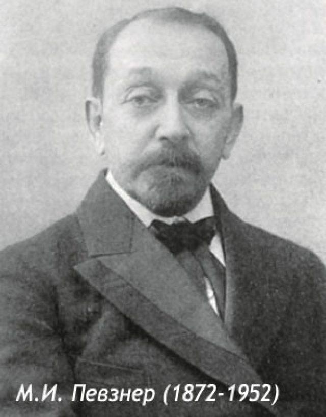 М.И. Певзнер