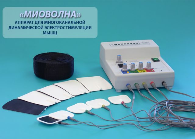 Аппарат для электростимуляции