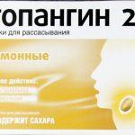 Стопангин 2А