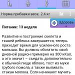 Снимок экрана с приложением «Календарь беременности»: питание