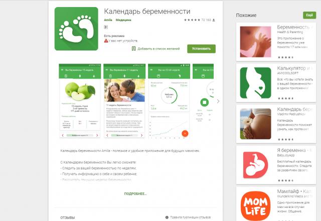 поиск приложений для беременных
