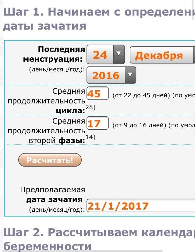 календарь беременности расчеты