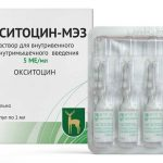 Окситоцин-МЭЗ в ампулах рядом с картонной коробкой