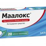 Упаковка таблеток Маалокс