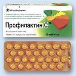 Профилактин С в упаковке