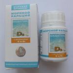 Упаковка Морского кальция с витаминами