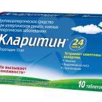 Упаковка таблеток Кларитин