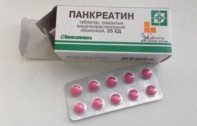 Панкреатин в картонной упаковке