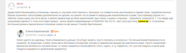 Транексам Березовская