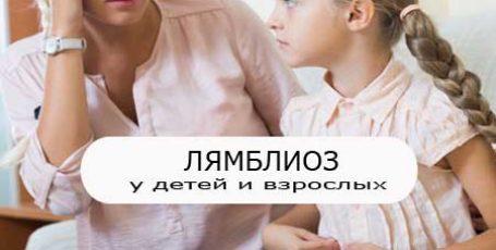 Лямблиоз: симптомы и лечение у взрослых и детей, профилактика