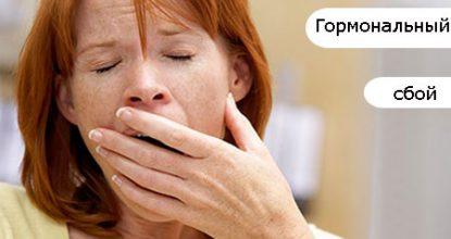 Гормональный сбой у женщин: причины, признаки, симптомы и лечение