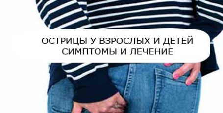 Острицы: симптомы и лечение у взрослых и детей, препараты