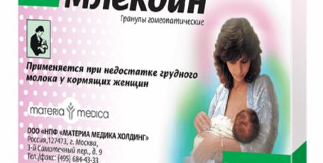 Когда кормящей маме нужен Млекоин