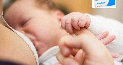 Ибуклин —скорая помощь для кормящей мамы