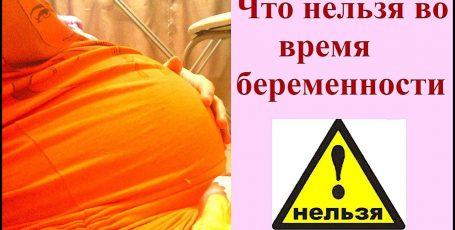 Чего нельзя делать во время беременности