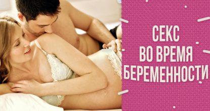 Секс на ранних сроках беременности: польза или вред
