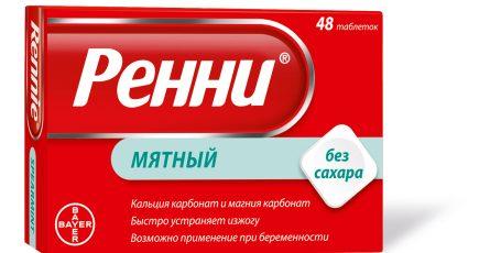 Инструкция по применению препарата Ренни: характеристика и отзывы