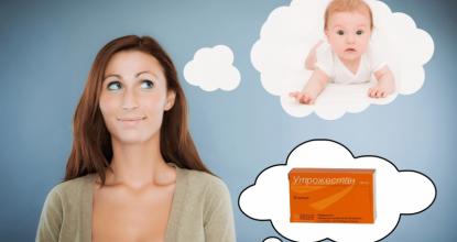 Утрожестан — гормональный препарат при планировании и сохранении беременности