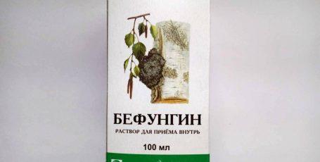 Препарат Бефунгин: стимулятор иммунитета и помощник при заболеваниях желудка