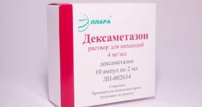 Дексаметазон для беременных— оправдан ли риск