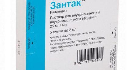 Зантак для защиты ЖКТ: эффективность препарата