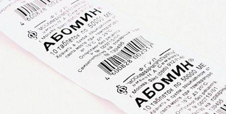 Абомин — надёжный помощник ЖКТ