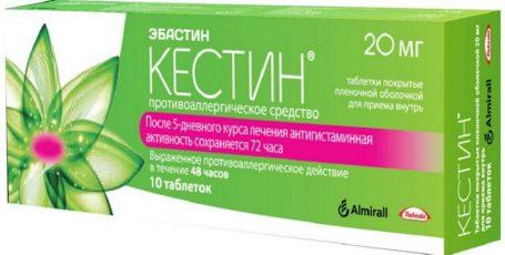 Кестин: описание препарата и инструкция по его применению