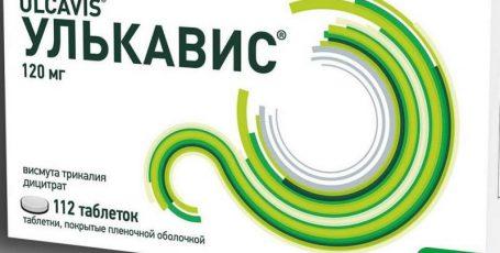 Улькавис: применение средства для лечения язвенных заболеваний ЖКТ и краткий обзор его аналогов