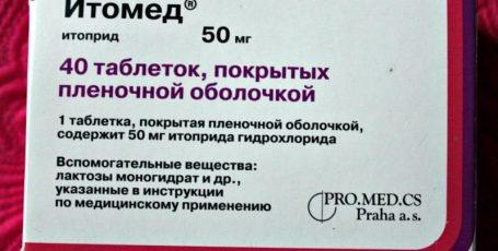 Итомед при тошноте и других симптомах диспепсии: инструкция по применению
