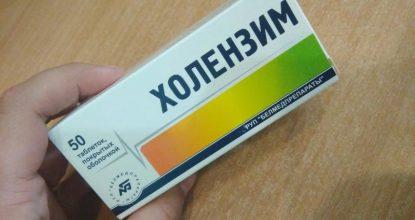 Холензим: помощь желчному пузырю и быстрое решение проблем с пищеварением