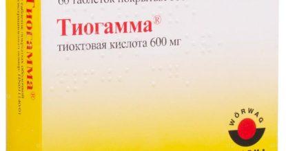 Тиогамма: помощь организму при сахарном диабете