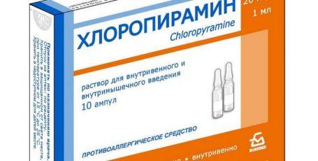 Хлоропирамин против симптомов аллергии: кому можно применять и как правильно это делать